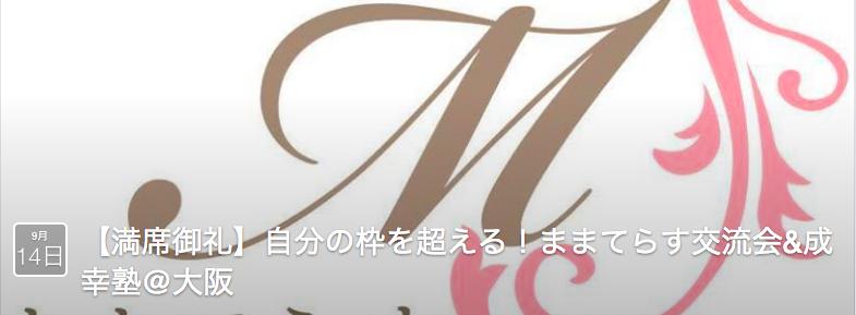 【満席御礼】自分の枠を超える!ままてらす交流会&成幸塾@大阪
