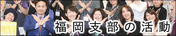 ままてらす福岡支部バナー