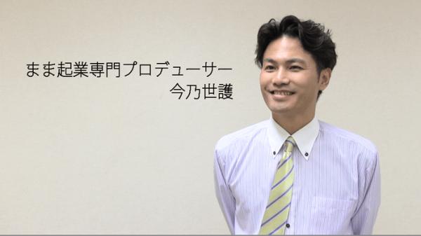 「まま起業専門プロデューサー」今乃世護