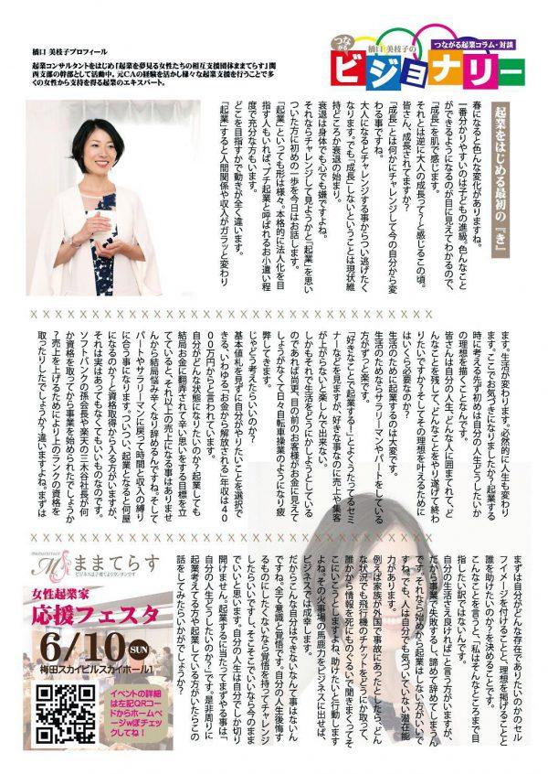フリーペーパー情報誌LucasVol4に掲載された、ままてらす大阪支部橋口美枝子の記事