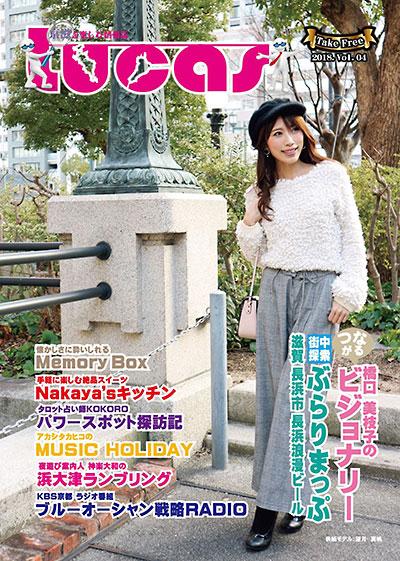フリーペーパー情報誌LucasVol.4でままてらす大阪支部橋口美枝子の記事が掲載されました