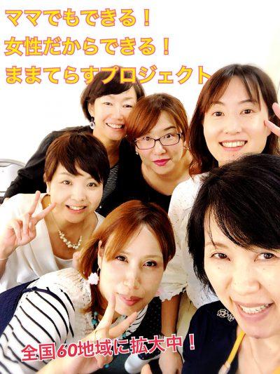 【8月16日熊本】自分を変える!未来を変える!ままてらす成幸塾&説明会 @ 熊本国際交流会館 | 熊本市 | 熊本県 | 日本