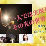 ままてらすEXPOin名古屋withビジネスプランコンテスト